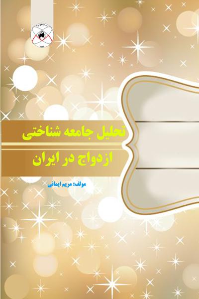 تحلیل جامعه شناختی ازدواج در ایران