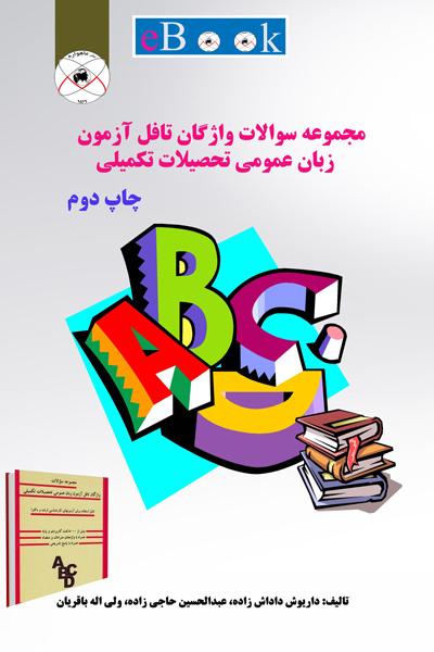 مجموعه سوالات واژگان تافل آزمون زبان عمومی تحصیلات تکمیلی
