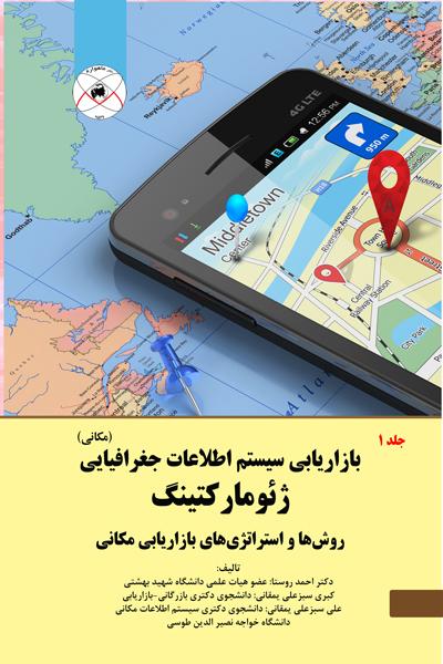 بازاریابی سیستم اطلاعات جغرافیایی (مکانی) ژئومارکتینگ