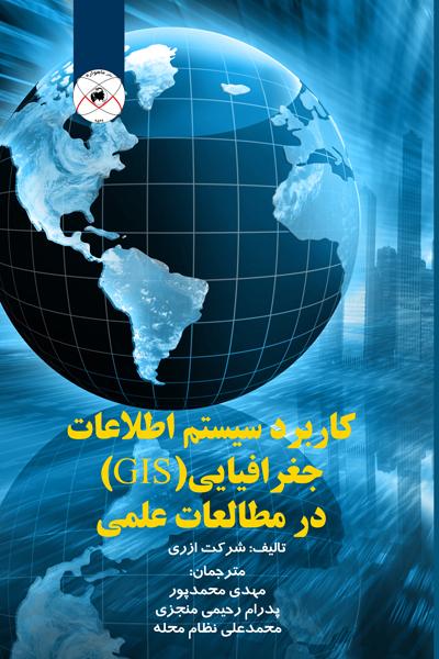 کاربرد سیستم اطلاعات جغرافیایی (GIS) در مطالعات علمی