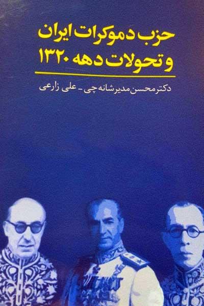 حزب دموکرات ایران و تحولات دهه 1320