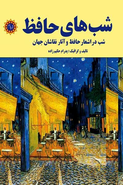 شب های حافظ : شب در اشعار حافظ و آثار نقاشان جهان