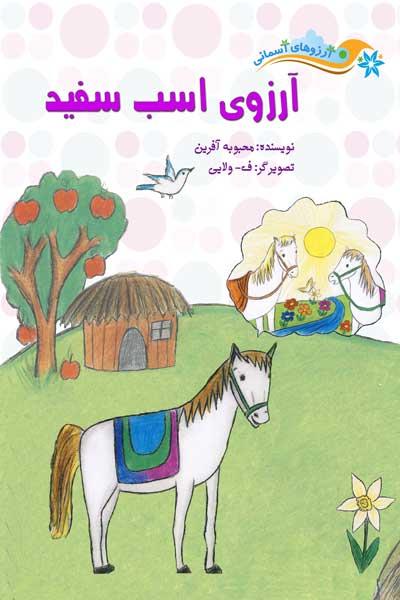 آرزوهای آسمانی : آرزوی اسب سفید