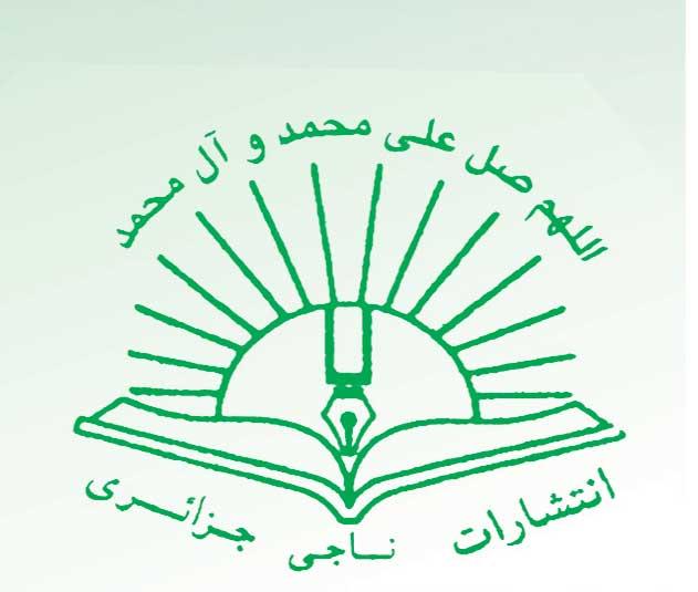 ناجی جزائری