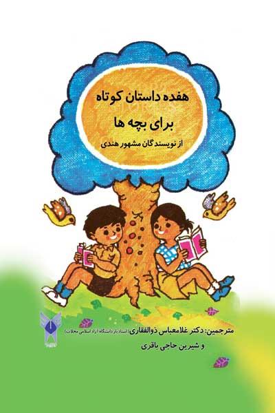 هفده داستان کوتاه برای بچه ها