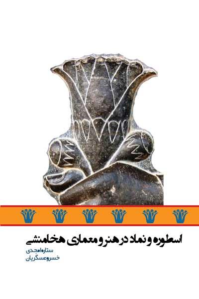 اسطوره و نماد در هنر و معماری هخامنشی