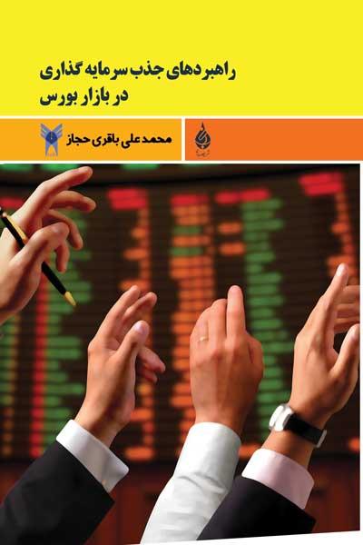 راهبردهای جذب سرمایه گذاری در بازار بورس