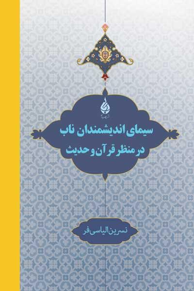 سیمای اندیشمندان ناب در منظر قرآن و حدیث