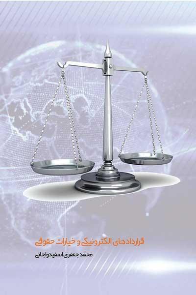 قراردادهای الکترونیکی و خیارات حقوقی