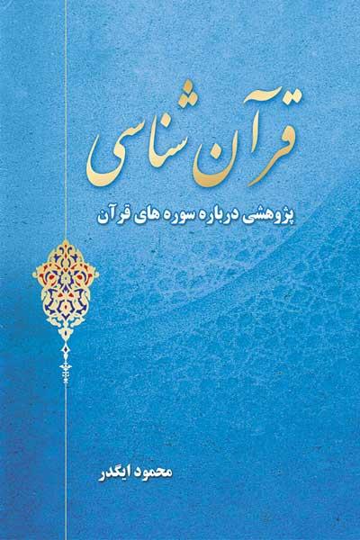 قرآن شناسی : پژوهشی درباره سوره های قرآن