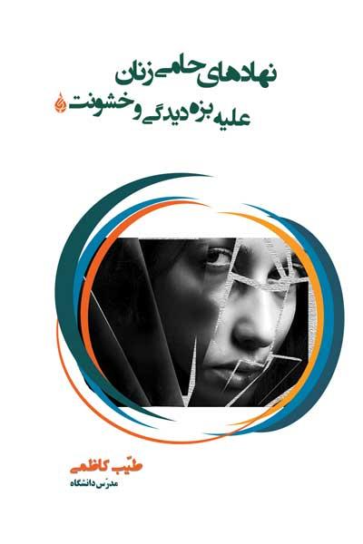 نهادهای حامی زنان علیه بزه دیدگی و خشونت
