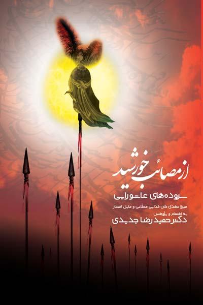 از مصایب خورشید : سروده های عاشورایی میرزا مهدی خان فدایی محلاتی و مایل افشار