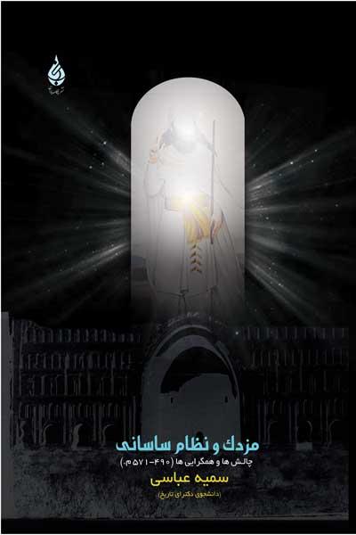 مزدک و نظام ساسانی : چالش ها و همگرایی ها (490 - 571 م)