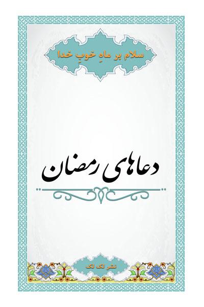 دعاهای رمضان