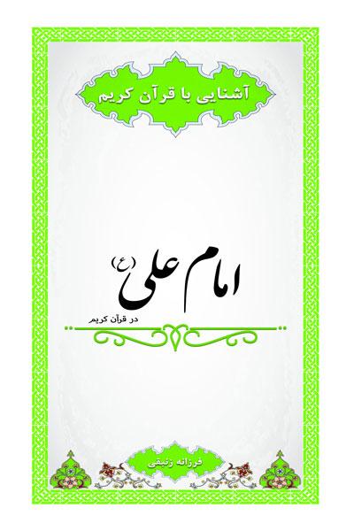 امام علی(ع) در قرآن