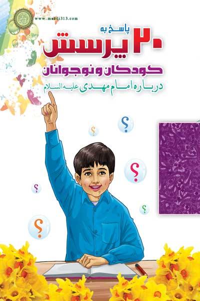 بیست پرسش و پاسخ کودکان و نوجوانان درباره امام مهدی (عج)