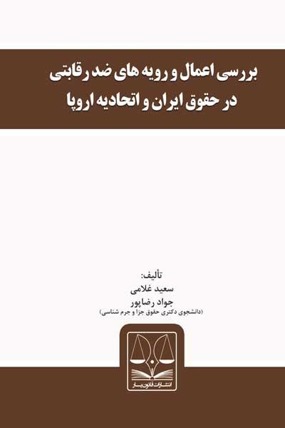 بررسی اعمال و رویه های ضد رقابتی در حقوق ایران و اتحادیه اروپا