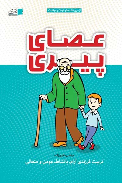 عصای پیری : تربیت فرزندی آرام، بانشاط، مومن و متعالی