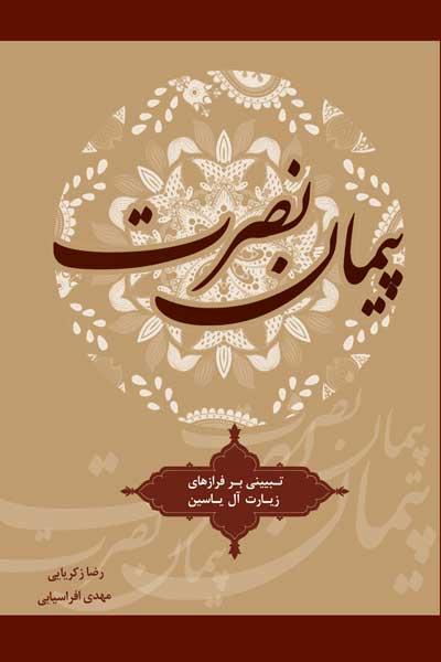 پیمان نصرت : شرح و تبیینی گذرا بر فرازهای زیارت آل یاسین
