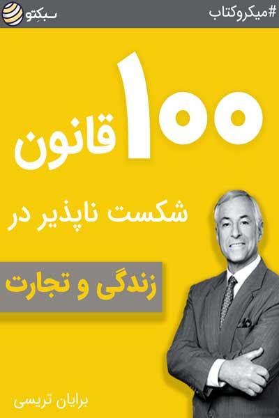 100 قانون شکست ناپذیر در زندگی و تجارت