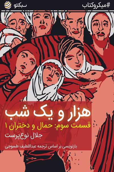 هزار و یک شب ، قسمت سوم : حمال و دختران 1