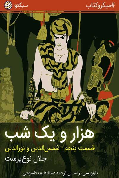 هزار و یک شب ، قسمت پنجم : شمس الدین و نورالدین