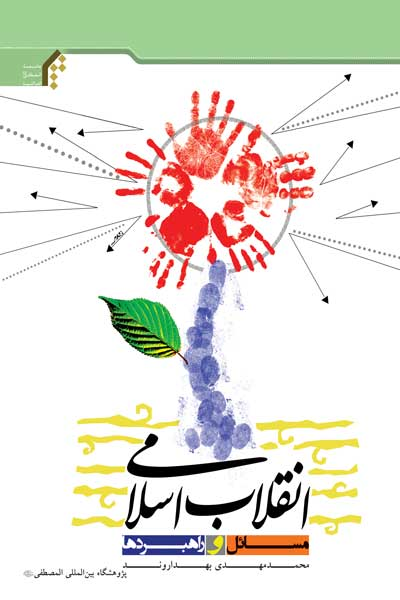 انقلاب اسلامی، مسائل و راهبردها