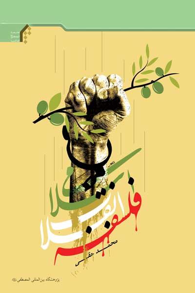 فلسفه انقلاب اسلامی