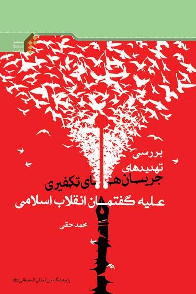 بررسی تهدیدهای جریان های تکفیری علیه گفتمان انقلاب اسلامی