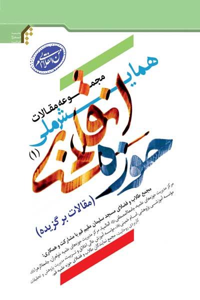 مجموعه مقالات همایش ملی حوزه انقلابی (1) : (مقالات برگزیده)