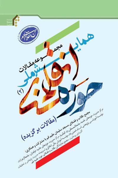 مجموعه مقالات همایش ملی حوزه انقلابی (2) : (مقالات برگزیده)