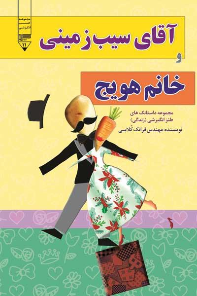 آقای سیب زمینی و خانم هویج : مجموعه داستانک های طنز انگیزشی (زندگی)