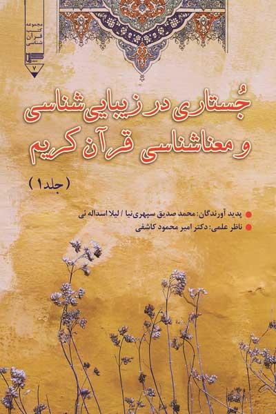 جستاری در زیبایی شناسی و معناشناسی قرآن کریم (جلد اول)