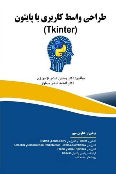 طراحی واسط کاربری با پایتون (Tkinter)
