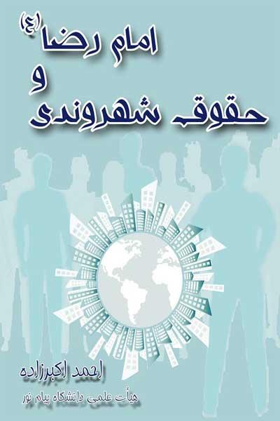امام رضا (ع) و حقوق شهروندی