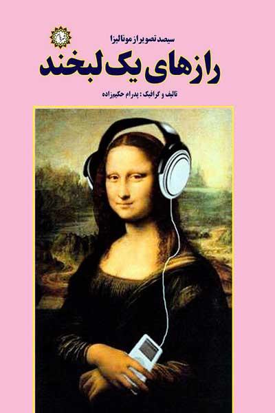 رازهای یک لبخند : سیصد تصویر از مونالیزا