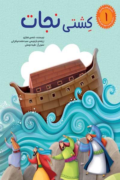 داستان های پیامبران برای کودکان (1) : کشتی نجات : حضرت نوح (ع)
