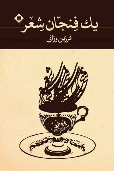 کتاب یک فنجان شعر