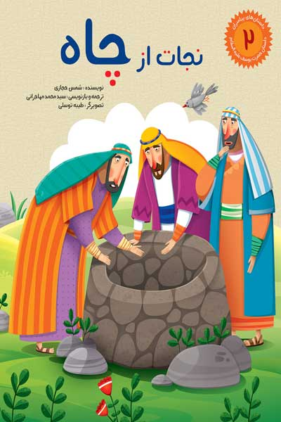 داستان های پیامبران برای کودکان (2) : نجات از چاه : حضرت یوسف (ع)