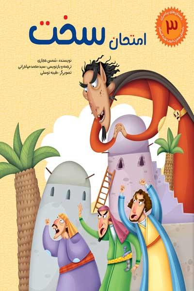 داستان های پیامبران برای کودکان (3) : امتحان سخت : حضرت ایوب (ع)