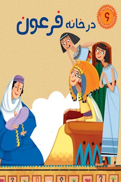 داستان های پیامبران برای کودکان (6) : در خانه فرعون : حضرت موسی (ع)