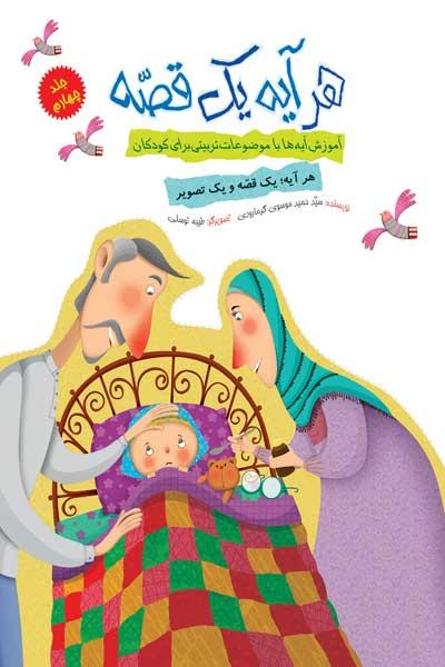 هر آیه یک قصه : آموزش آیه ها و با موضوعات تربیتی برای کودکان (جلد چهارم)