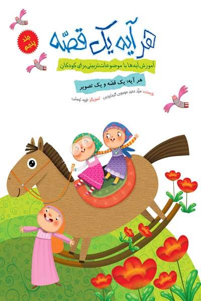 هر آیه یک قصه : آموزش آیه ها و با موضوعات تربیتی برای کودکان (جلد پنجم)