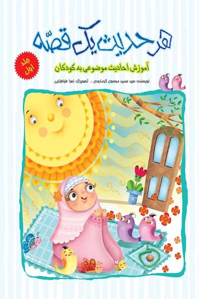 هر حدیث یک قصه : آموزش احادیث موضوعی برای کودکان (جلد اول)