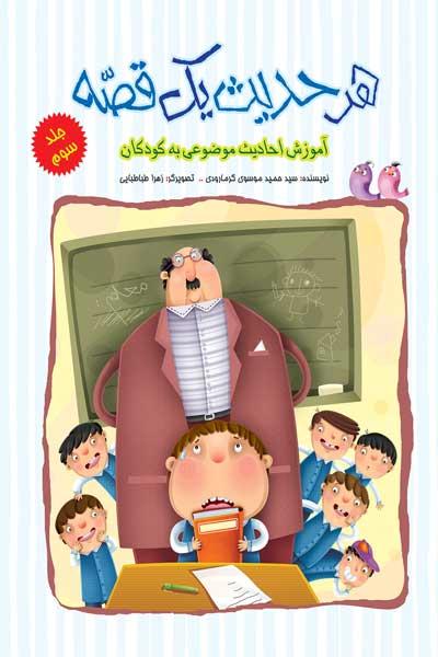 هر حدیث یک قصه : آموزش احادیث موضوعی برای کودکان (جلد سوم)