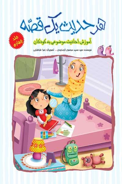 هر حدیث یک قصه : آموزش احادیث موضوعی برای کودکان (جلد چهارم)