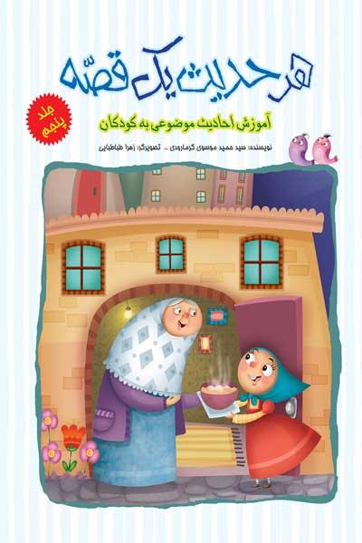 هر حدیث یک قصه : آموزش احادیث موضوعی برای کودکان (جلد پنجم)