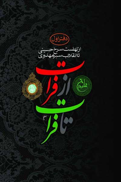 فرات تا فرات (1) : از نهضت سرخ حسینی تا انقلاب سبز مهدوی
