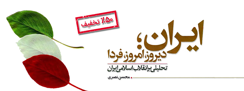 ایران؛ دیروز، امروز، فردا