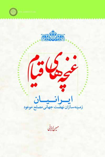 غنچه های قیام : ایرانیان، زمینه سازان نهضت جهانی مصلح موعود (عج)